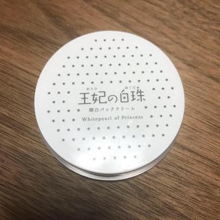 ☆専用☆王妃の白珠 パッククリーム 中古品(パック/フェイスマスク)