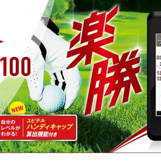 ユピテル(Yupiteru)のユピテル ゴルフナビ 楽勝 YGN5100(その他)