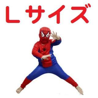 最安【Lサイズ130cm】スパイダーマン衣装 ハロウィン コスチューム 子供用(その他)
