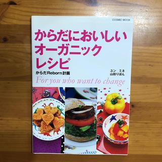 アムウェイAmway レシピ本