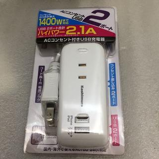 カシムラ AC充電器タップ 1m  USB2コンセント 国内/海外で使える