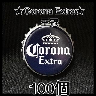 ☆Corona Extra 王冠100個☆(^^)