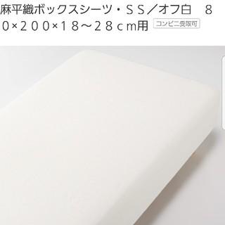 ムジルシリョウヒン(MUJI (無印良品))の無印良品 ボックスシーツ シングル 麻 リネン(シーツ/カバー)