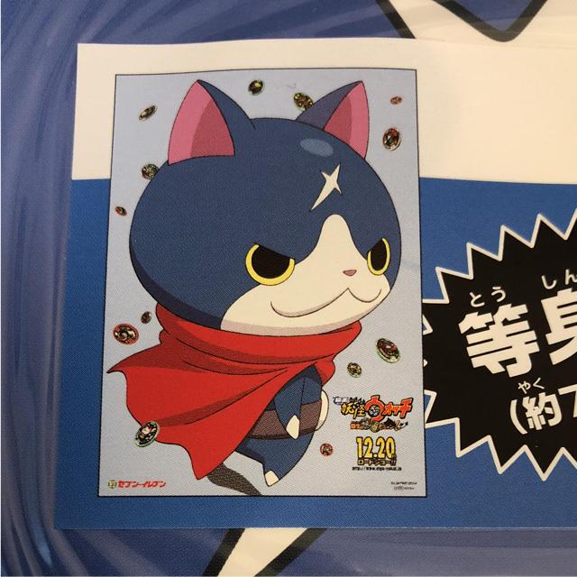 妖怪ウォッチ フユニャン等身大ポスターの通販 By れんげs Shopラクマ