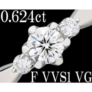 ダイヤ 0.6ct F VG VVS1 Pt プラチナ 一粒 リング 指輪 9号(リング(指輪))