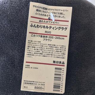 ムジルシリョウヒン(MUJI (無印良品))の【新品】無印 ふんわりキルティングラグ 205×245(ラグ)