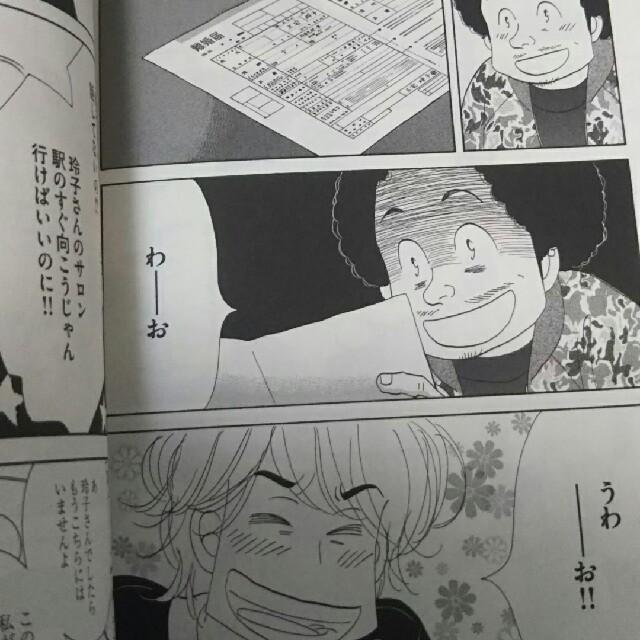 きのう何食べた? 14巻 ☆よしながふみ エンタメ/ホビーの漫画(青年