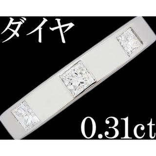 ダイヤ 0.31ct Pt900 プラチナ リング 指輪 プリンセス 10号(リング(指輪))