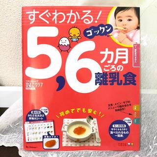 すぐわかる!ゴックン5,6カ月ごろの離乳食(住まい/暮らし/子育て)