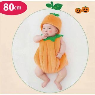 ハロウィン ベビー 赤ちゃん かぼちゃ コスプレ 出産祝 80cm以下(その他)