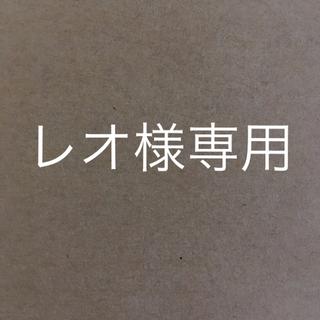 レオ様専用(雑貨)