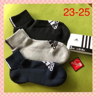 アディダス(adidas)の【アディダス】 男女兼用モノトーン靴下3足セットAD-25③ 23-25(ソックス)