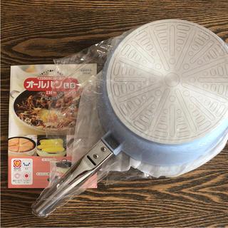 アサヒケイキンゾク(アサヒ軽金属)のオールパン S  22センチ  新品未使用 オマケ付き(鍋/フライパン)