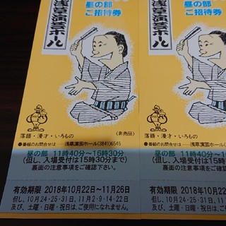 浅草演芸ホール昼の部のご招待券2枚(落語)