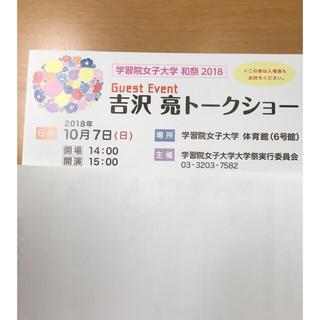 吉沢亮 トークショー チケット(トークショー/講演会)