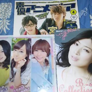 ガッケン(学研)の声優アニメディア 2013年 4月号(クリアファイル)