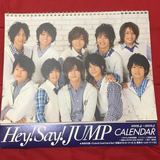 ヘイセイジャンプ(Hey! Say! JUMP)のHey!Say!JUMP カレンダー(アイドルグッズ)