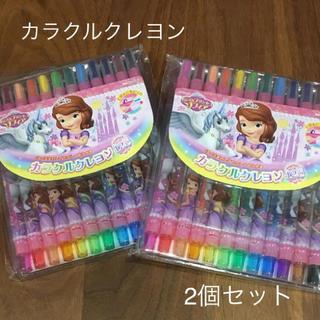 2個セット☆ディズニー プリンセス ソフィア カラクルクレヨン 12色(キャラクターグッズ)
