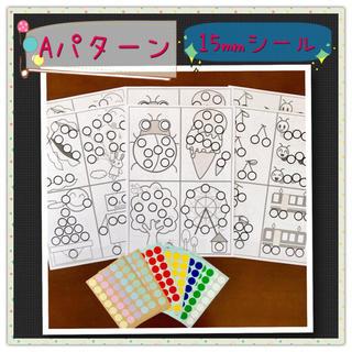 【知育玩具】シール貼り台紙(小)Aパターン15㎜シール〜モンテッソーリ教育にも〜