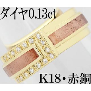 ダイヤ 0.13ct リング 指輪 K18 赤銅 山崎裕見子 作 12.5号(リング(指輪))