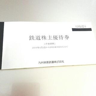 ジェイアール(JR)のokudabechan 様 JR 九州 鉄道株主優待券2枚(その他)