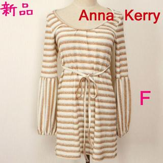 アンナケリー(Anna Kerry)の新品★Anna Kerryゆったりバルーン袖大人可愛いボーダーニットF(チュニック)