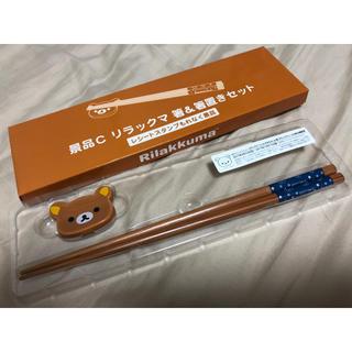 サンエックス(サンエックス)のリラックマ  ローソン 箸&箸置き 新品(カトラリー/箸)