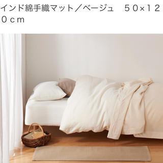 無印良品 インド綿手織マット/ベージュ 50×120cm