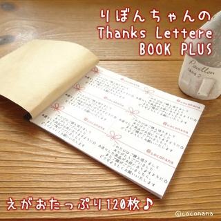 ぴよぴよ様専用ーリボンちゃんLetterPLUS&手書き&ブラウンドットちゃん(カード/レター/ラッピング)