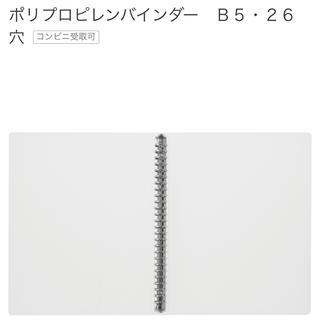ムジルシリョウヒン(MUJI (無印良品))の無印良品 ポリプロピレンバインダー B5 26穴(ファイル/バインダー)