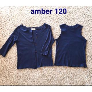 アンバー(Amber)のamber★120★アンサンブル★ネイビー★11号(カーディガン)