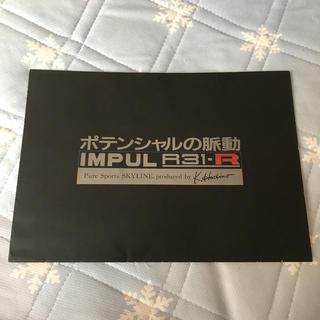ニッサン(日産)のIMPUL R31- R カタログ(カタログ/マニュアル)