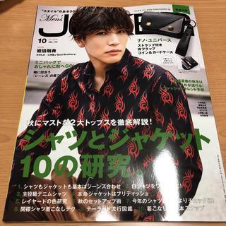 ジョーカー(JOKER)のメンズ JOKER 10月号 (ファッション)