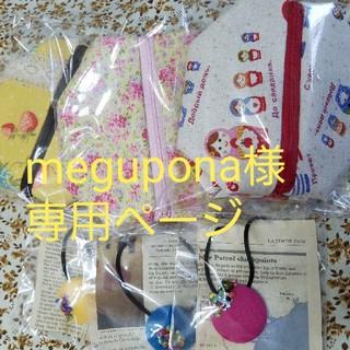 【I様専用】キャラメルポーチ&ヘアゴム1~3(ポーチ)