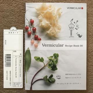 バーミキュラ(Vermicular)のVermicular バーミキュラレシピブック00(趣味/スポーツ/実用)