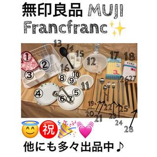 MUJI (無印良品) - キッチン グッズ 28