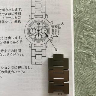 カルティエ(Cartier)のカルティエ時計ベルト・バンド追加部品(レザーベルト)