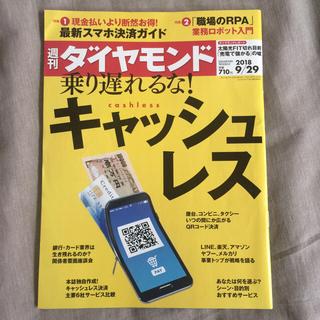 ダイヤモンドシャ(ダイヤモンド社)の週刊ダイヤモンド「乗り遅れるな!キャッシュレス」(ニュース/総合)