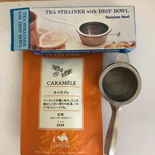 ルピシア(LUPICIA)のルピシアフレバーティ ティストレーナー(茶)