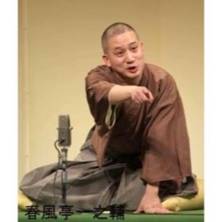11月25日 春風亭一之輔独演会 TOIRO寄席 さいたまスーパーアリーナ 落語(落語)