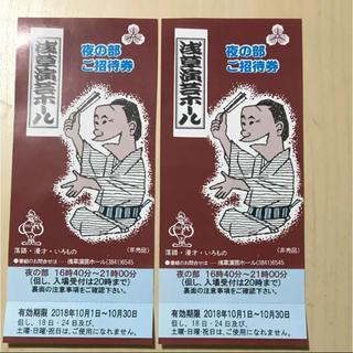 浅草演芸ホール 夜の部招待券 3枚(落語)