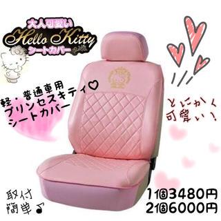 たまえ様専用♪シートカバー プリンセスキティちゃん♡ バケットタイプ ピンク2個(車内アクセサリ)