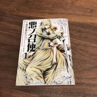 漫画 悪ノ召使 ボカロ(ボーカロイド)
