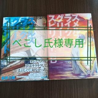 べこし氏様専用です⚠️永井三郎2冊+中村明日美子セット(その他)