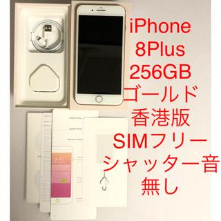 アップル(Apple)のiPhone8Plus 256GB 海外版 SIMフリー ゴールド(スマートフォン本体)