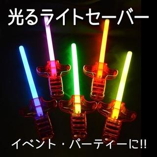 光る剣 ライトセーバー 5本セット 5色 ルミカ サイリウム 仮装(小道具)