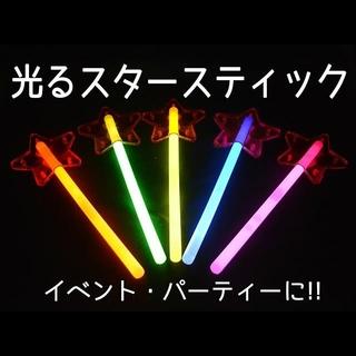 光るスタースティック 10本セット ルミカ ケミカルライト ハロウィン 仮装(小道具)