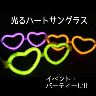 光るハートサングラス 5個 蛍光 サイリウム ケミカルライト ハロウィン 仮装(小道具)
