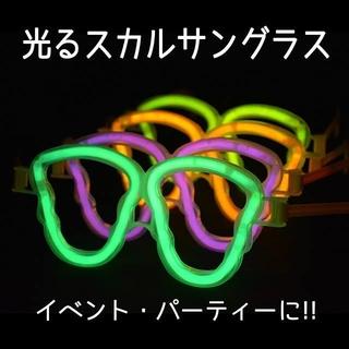 光るスカルサングラス 5個 蛍光 サイリウム ケミカルライト ハロウィン 仮装(小道具)