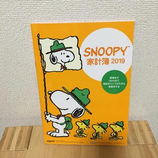 スヌーピー(SNOOPY)のスヌーピー家計簿2019(住まい/暮らし/子育て)